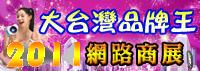 高雄品牌王-網路商展